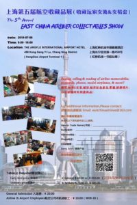 5th East China Airliner Collectables Show @ The Argyle International Airport Hotel